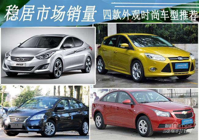 稳居市场销量 四款外观时尚车型推荐