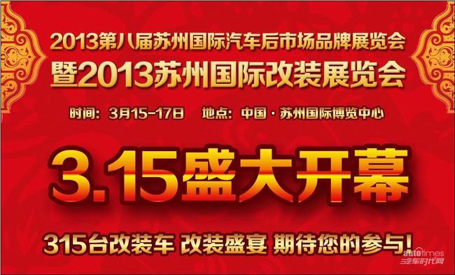 3月15日 改装盛宴苏州国际博览中心隆重上演