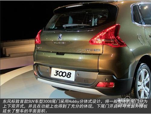 东风标致首款SUV3008车型实用功能解析高清图片