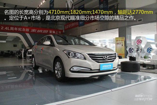 2016年北京现代名图车价最高优惠6万最低售价7万起高清图片