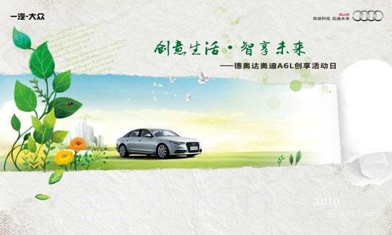 北京德奥达购奥迪A6L即享多重惊喜豪礼