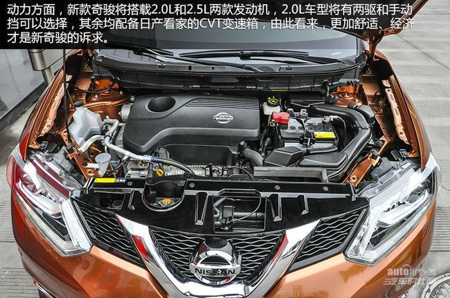 动力篇:     动力方面,新款奇骏将搭载2.0l和2.5l两款发动机,2.