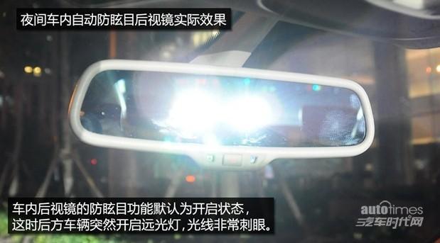 汽车实用手册 解析车内防眩目后视镜