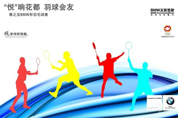 粤之宝bmw杯首届羽毛球比赛--招募啦!