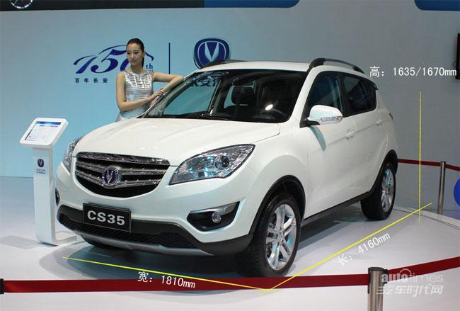 长安汽车自主suvcs35 重庆国际车展实拍高清图片