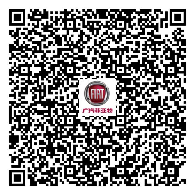 消费者可通过以下方式了解更多有关广汽菲亚特的信息:   广汽菲亚特天猫旗舰店:http://gacfiat.tmall.com/   广汽菲亚特官方网站:http://www.gacfiatauto.com/   广汽菲亚特官方微博:http://e.weibo.com/gacfiat   广汽菲亚特全国免费服务热线:400-878-9999   广汽菲亚特官方微信二维码: