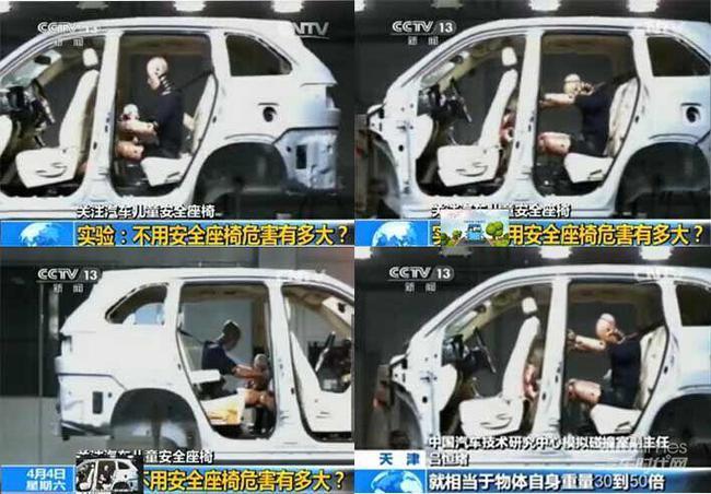 央视揭儿童乘车误区 儿童汽车安全座椅不可少