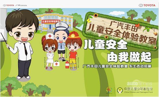 广汽丰田儿童安全体验教室正式开课啦