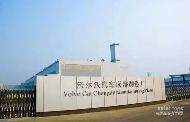 成都沃尔沃亚太工厂直销特购惠活动落幕高清图片