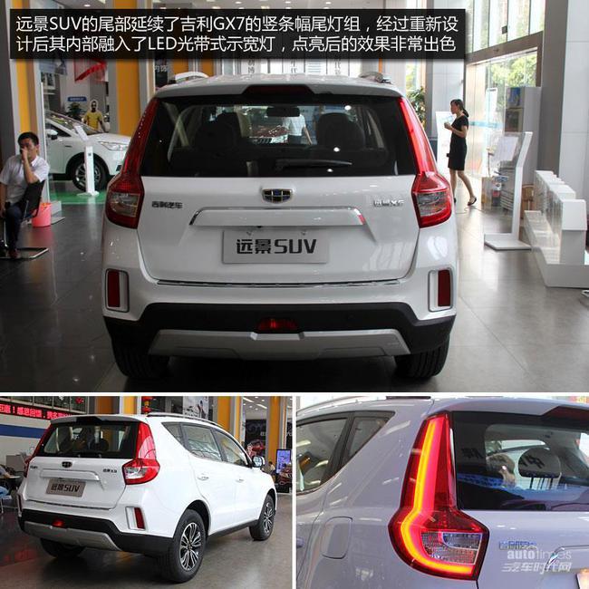 裸利销售吉利远景SUV惠明销售全国