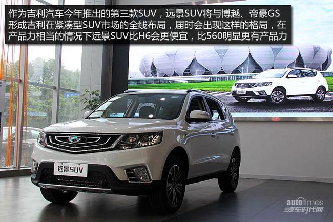 北京吉利远景suv新车年末大降价售全国高清图片