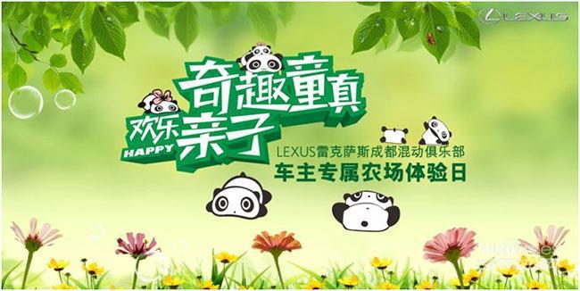 成都辰宇LEXUS混动车主环保主题活动招募
